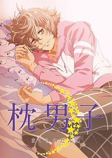 Makura no Danshi volume 1 cover.jpg
