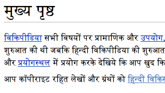 Startseitn vo da Hindi-Wikipedia