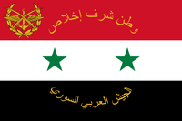 Flag of the Syrian Arab Armed Forces.png