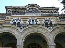 220px-Sveti_Sinod_Sofia Всемирното Православие - ИЗЯВЛЕНИЕ НА СВ. СИНОД от 14 ноември 2012 г.