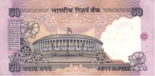 50 INR Rev LR.png
