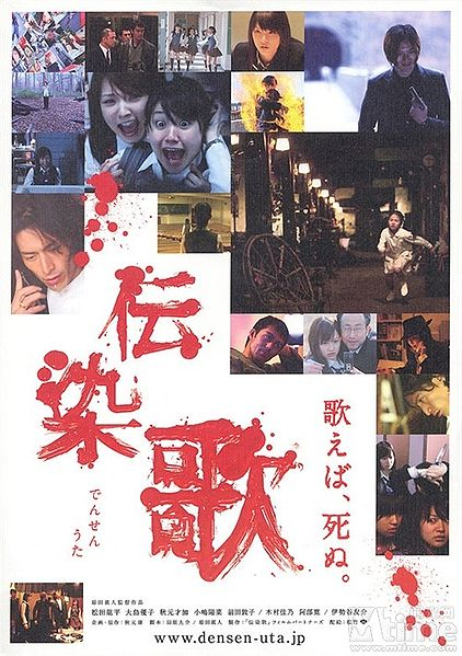 Fitxer:Densen Uta movie poster.jpg