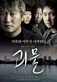 The Host film poster.jpg