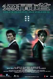 Infernal Affairs.jpg