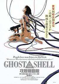 "Pòster de la pel·lícula ""Ghost in the Shell"""