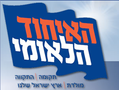 Israel-national-union001.png