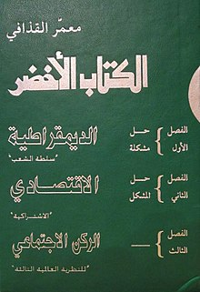 The-Green-Book-Muammar-Gaddafi-book-cover.jpg