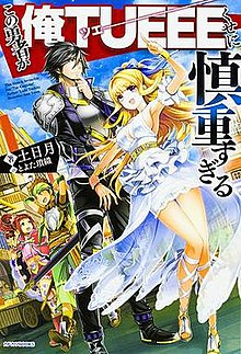 Kono Yūsha ga Ore TUEEE Kuse ni Shinchō Sugiru light novel volume 1 cover.jpg