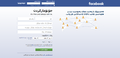 Facebook (login, signup page) central kurdish-Aug 2015.png