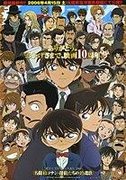 Detective Conan ch.jpg