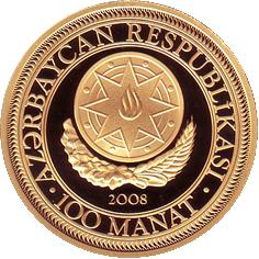 Азербайджан монета 100 манат 2008 год узеир ганджибеков сколько стоит 3 копейки 1989
