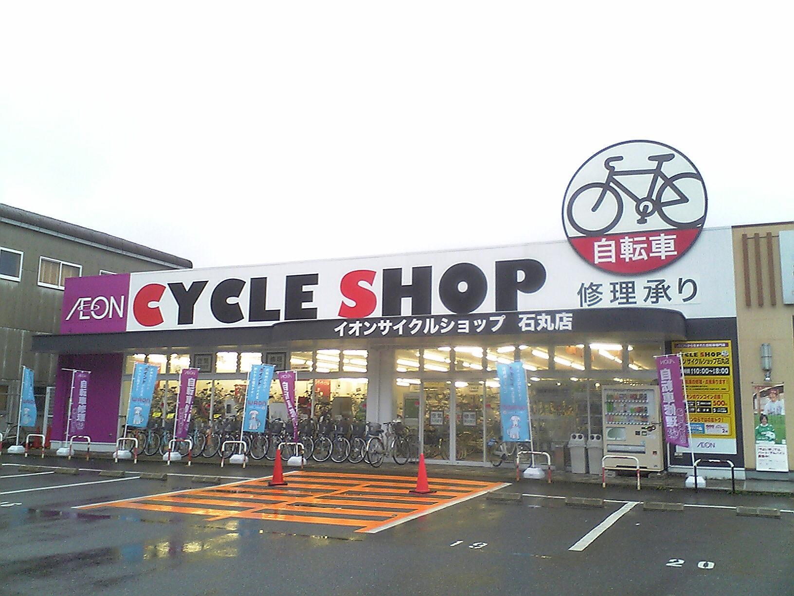 自転車の 自転車 福岡市西区 : Cycle Shop