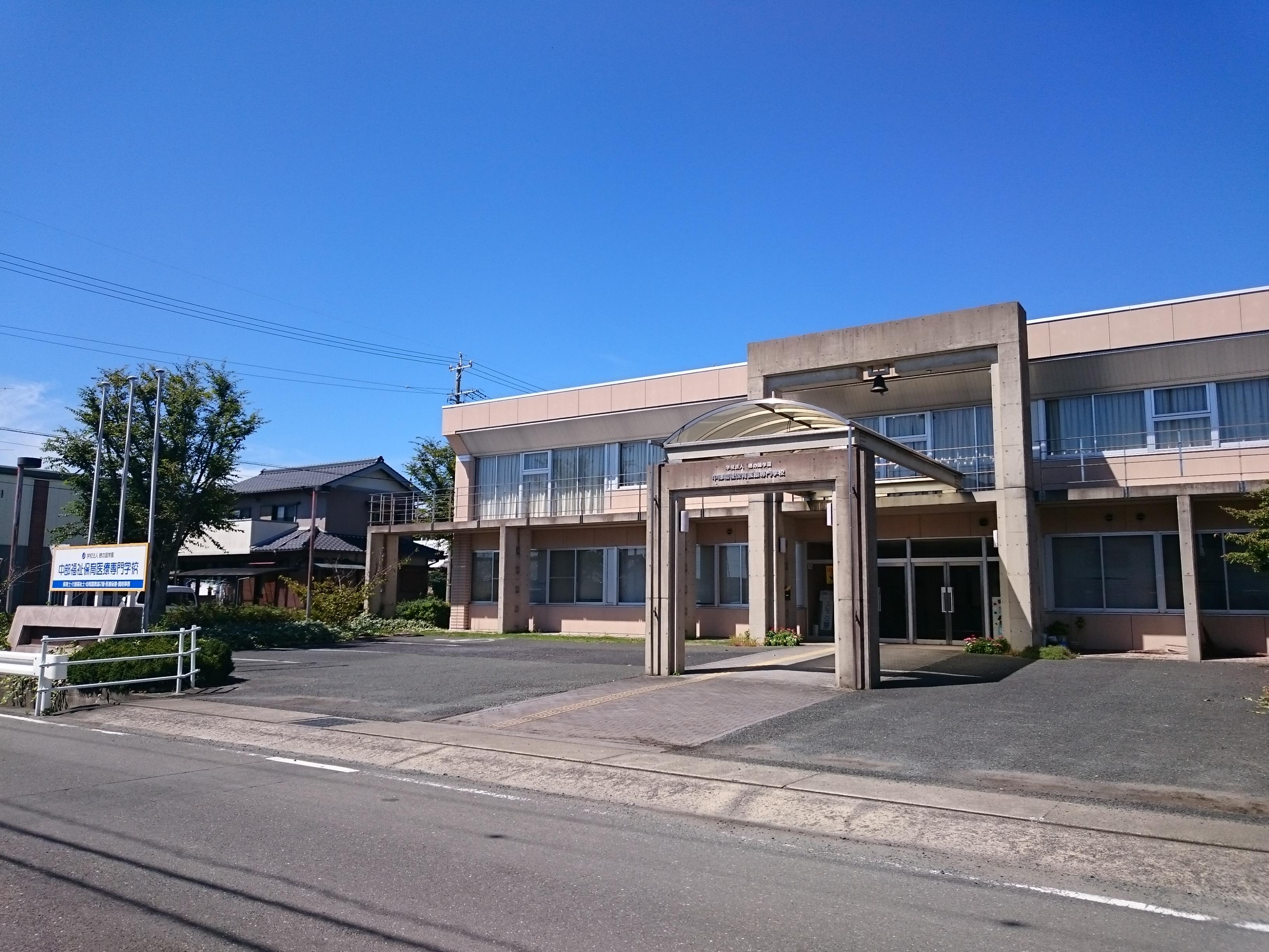 File Chubu Fukushi Hoiku Iryo Senmon Gakko 2015 09 19 01 JPG