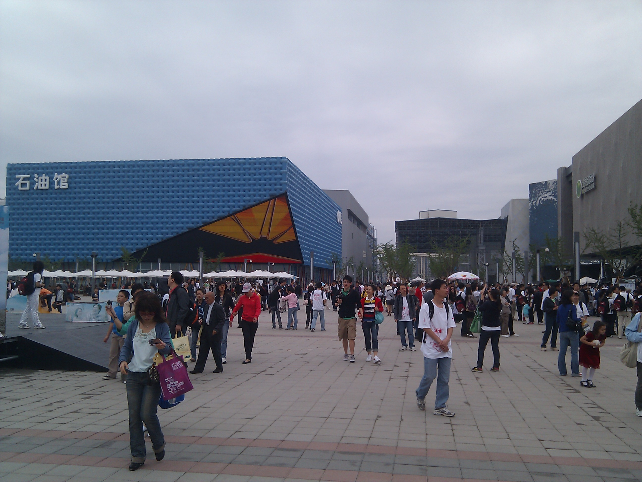 File:Oil Pavilion of Shanghai Expo 2010.jpg - Wikimedia Commons