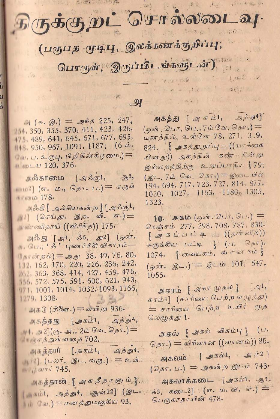 Description Tamil book 2.jpg