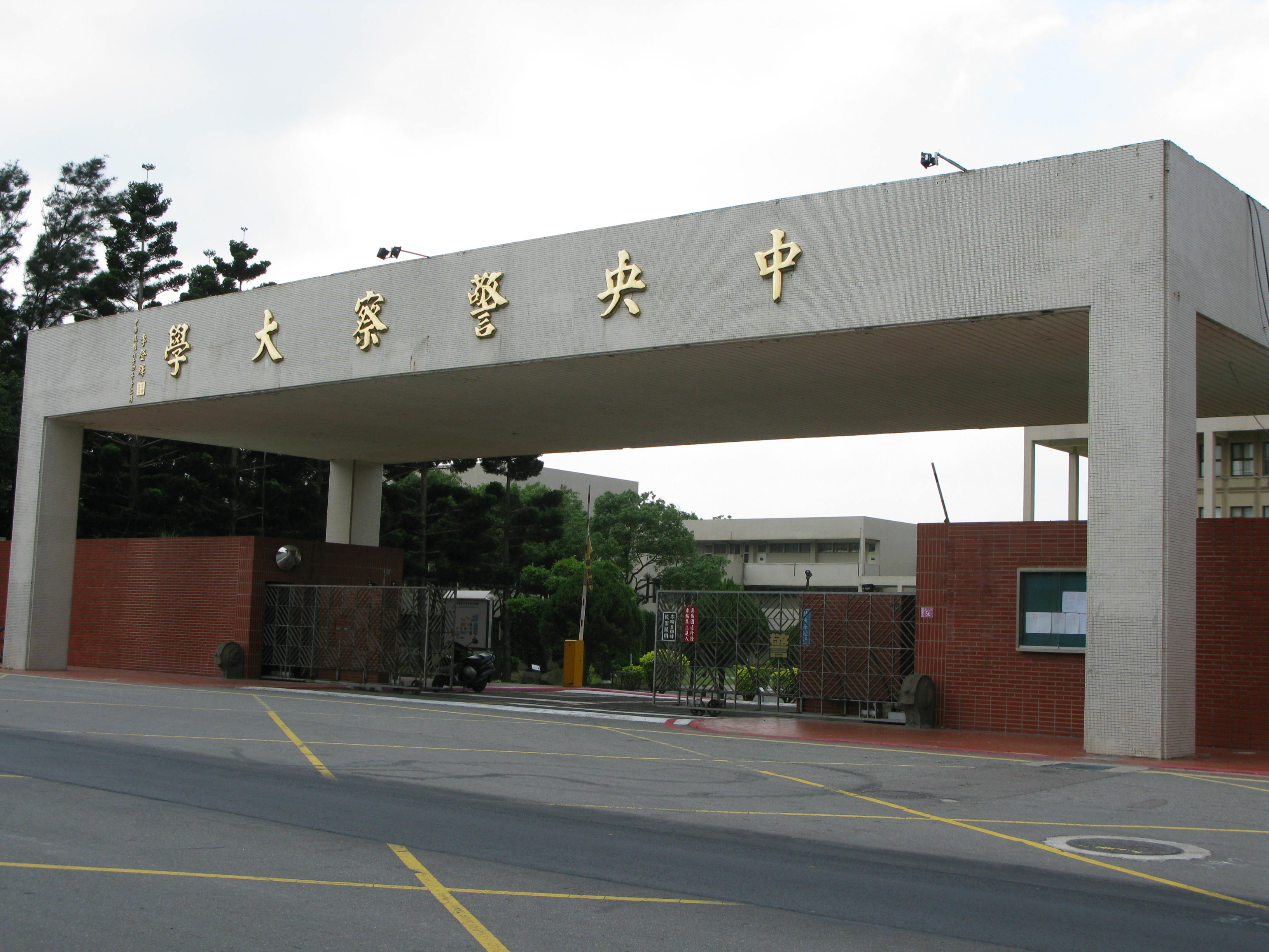 Image result for Central Police University 中央警察大學 Zhōngyāng Jǐngchá Dàxué 1936