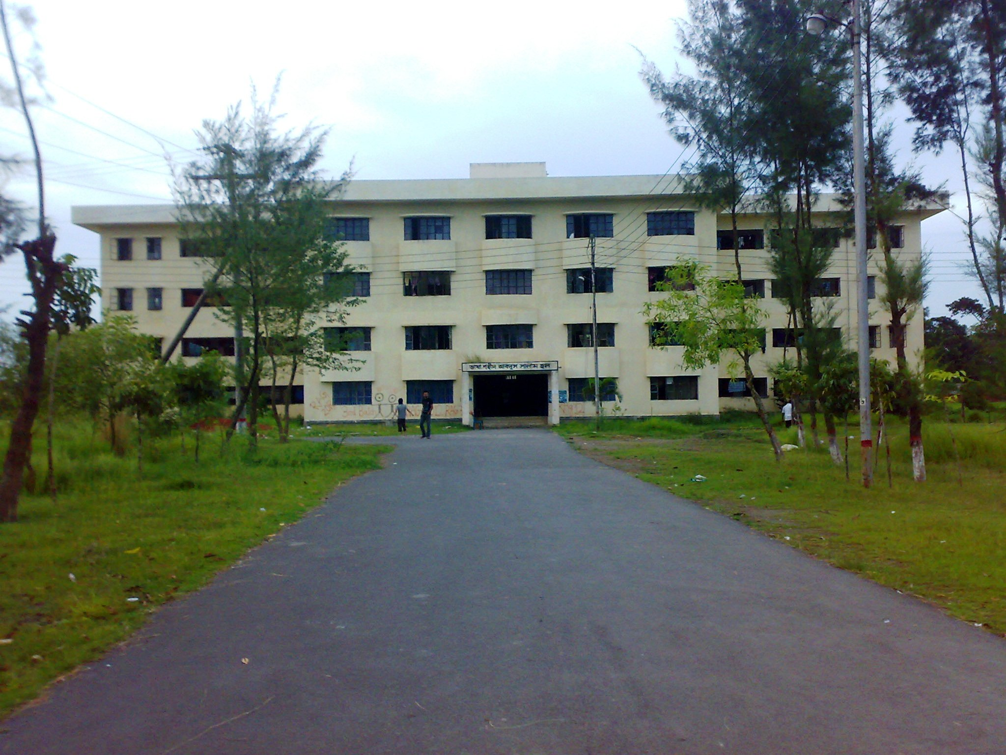 Front Foyer University : Noakhali science and technology university wiki everipedia