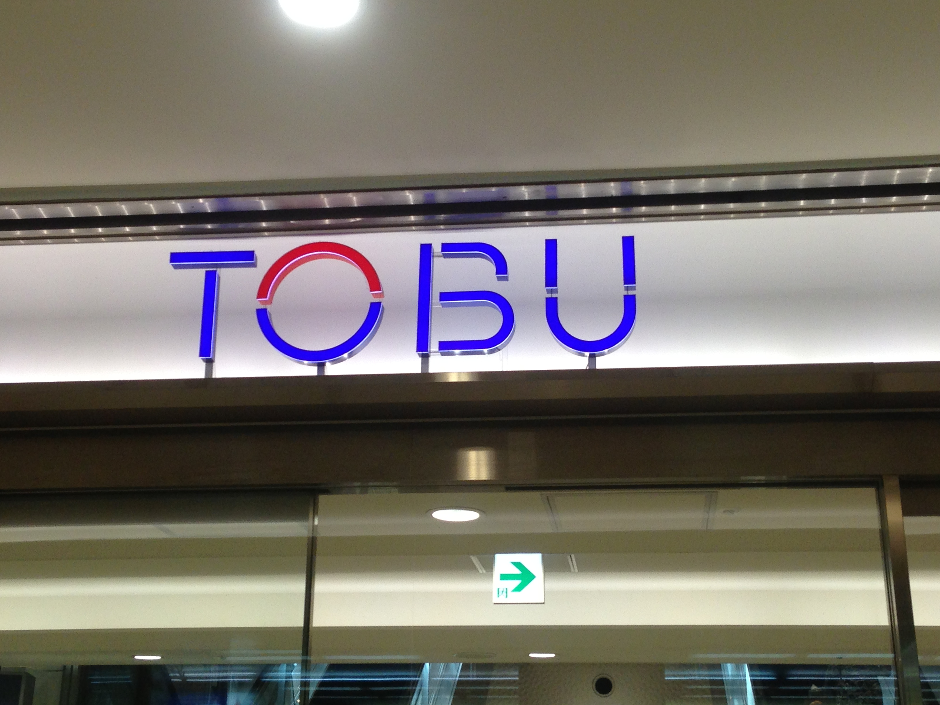 東武百貨店 - Wikipedia