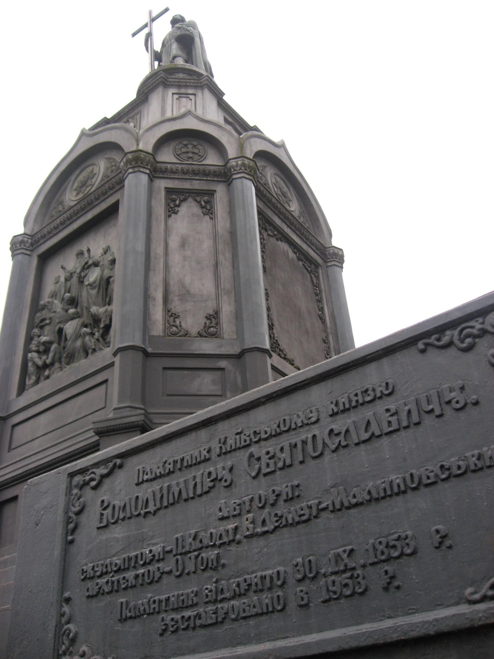 https://upload.wikimedia.org/wikipedia/commons/0/01/Kyiv_-_Volodymyr_memo.jpg