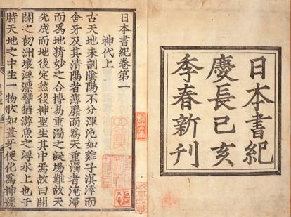 Nihonshoki jindai kan pages
