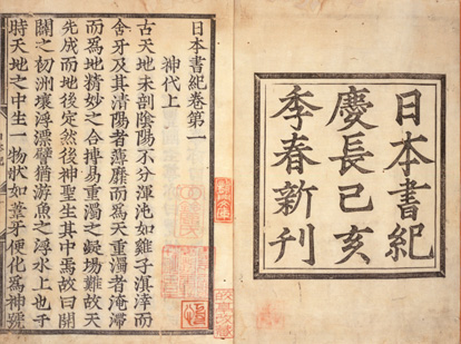 http://upload.wikimedia.org/wikipedia/commons/0/01/Nihonshoki_jindai_kan_pages.jpg