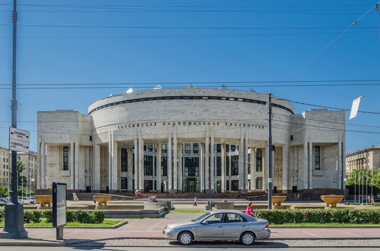 Russian National Bibliotheque, Saint Petersburg.jpg
