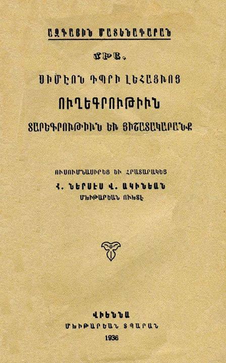 https://upload.wikimedia.org/wikipedia/commons/0/01/Simeon_Lehatsi.jpg