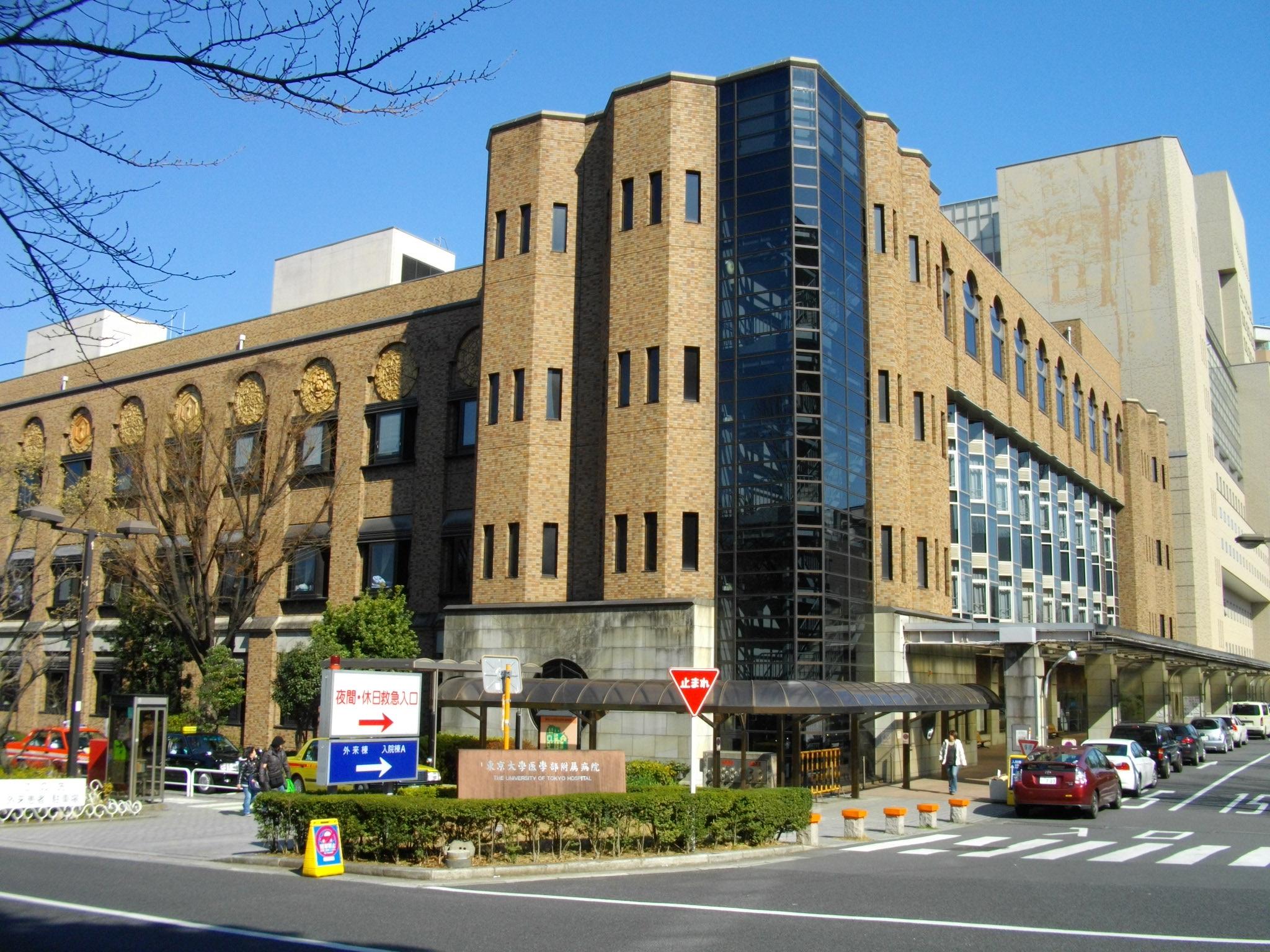 Tokyo University Hospital
