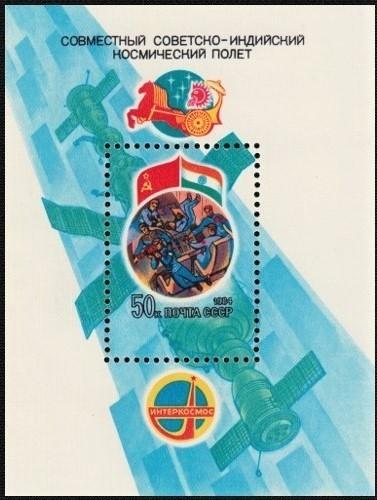 File:Почтовый блок СССР № 5494. 1984. Международное сорудничество в космосе.jpg