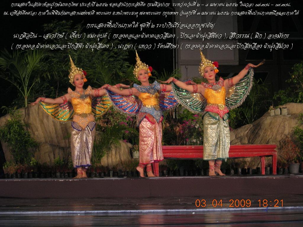 Lakhon chatri - Wikipedia