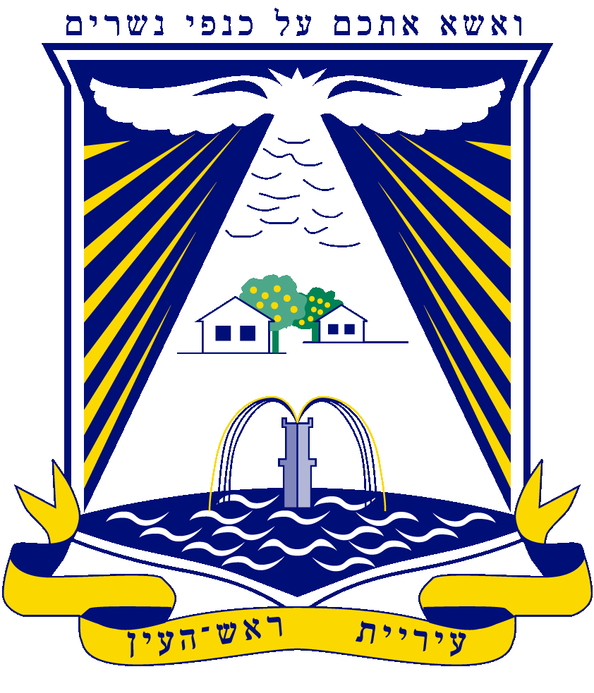 Depiction of Rosh HaAyin