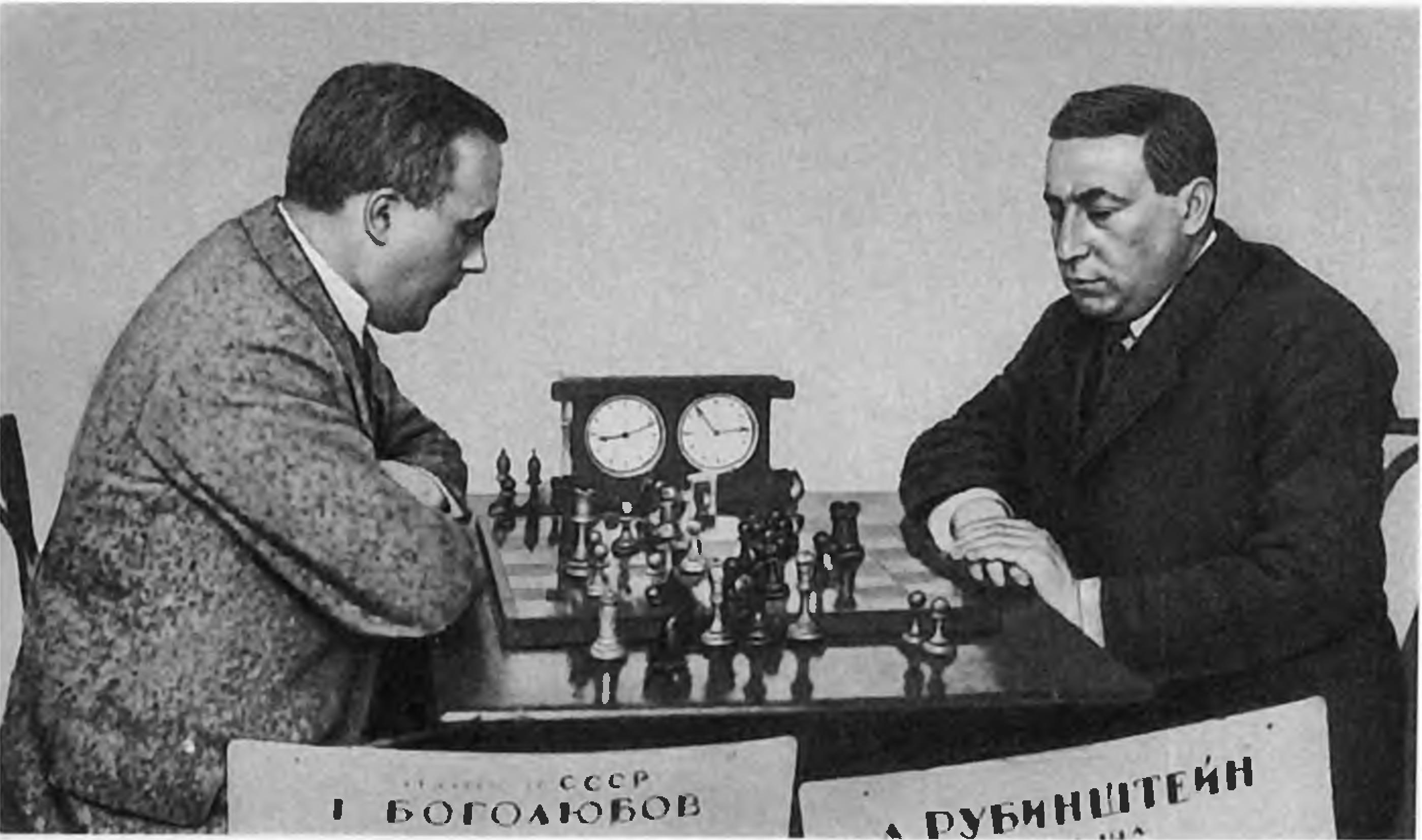 Bogoljubov - Rubinstein