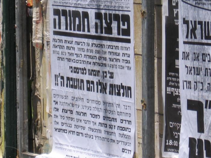 פשקווילים בשכונת מאה שערים בירושלים