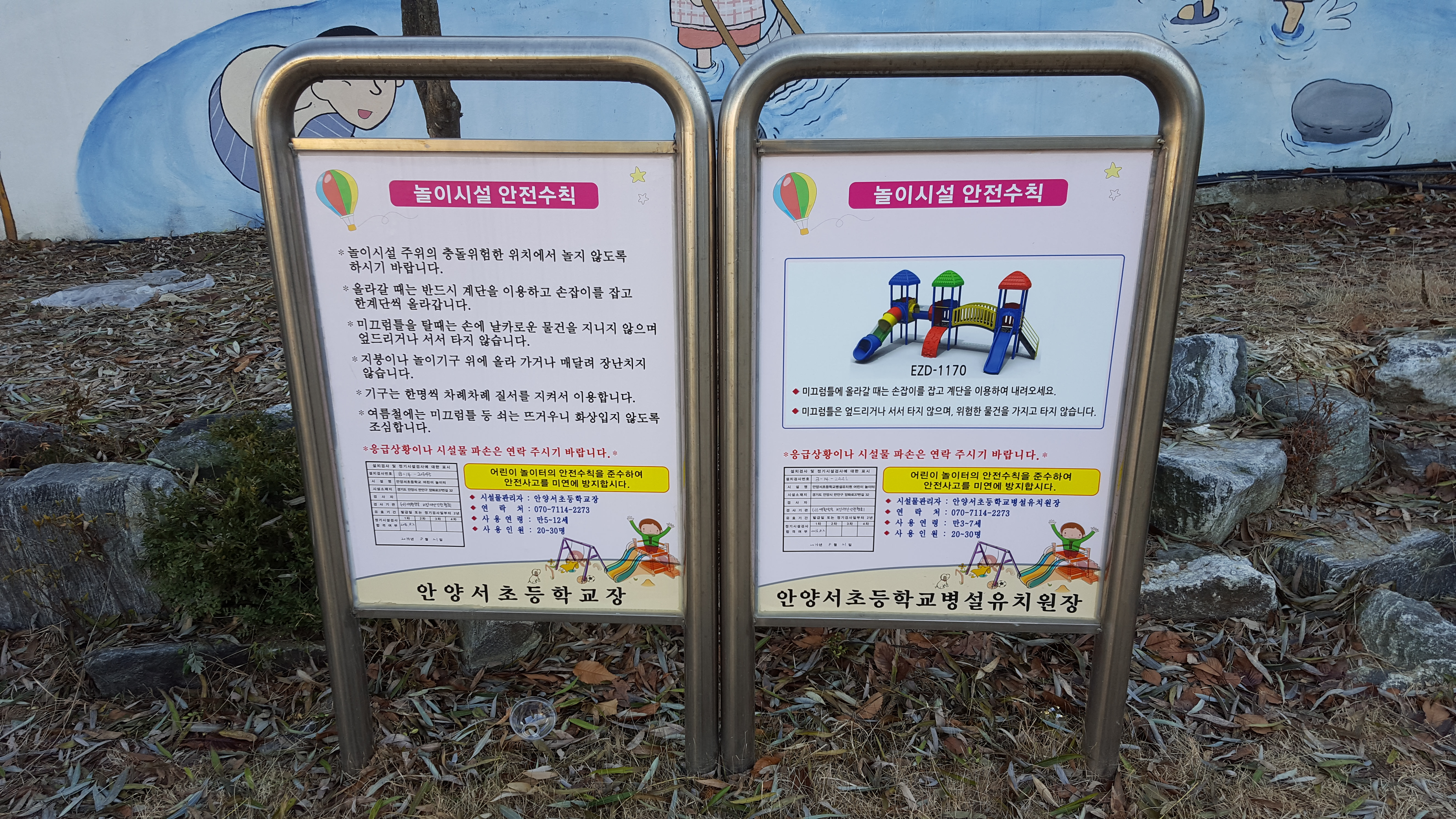 File:Playground Safety Tips of Anyangseo Elementary School
