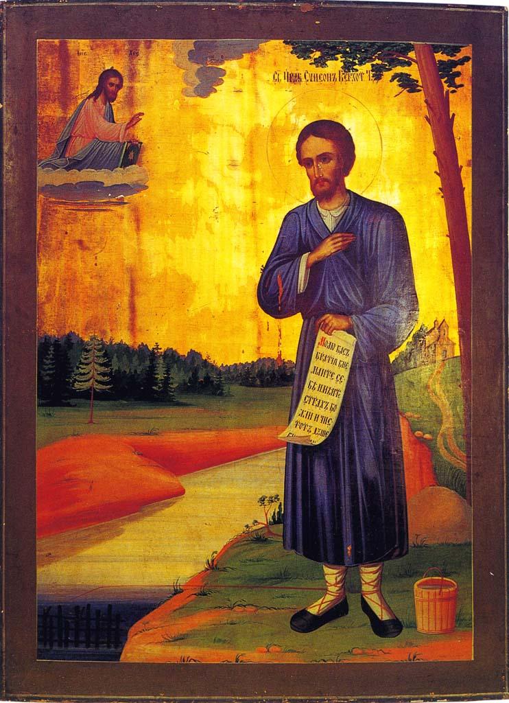 Икона «Симеон Верхотурский в молении Спасу», 1903 год