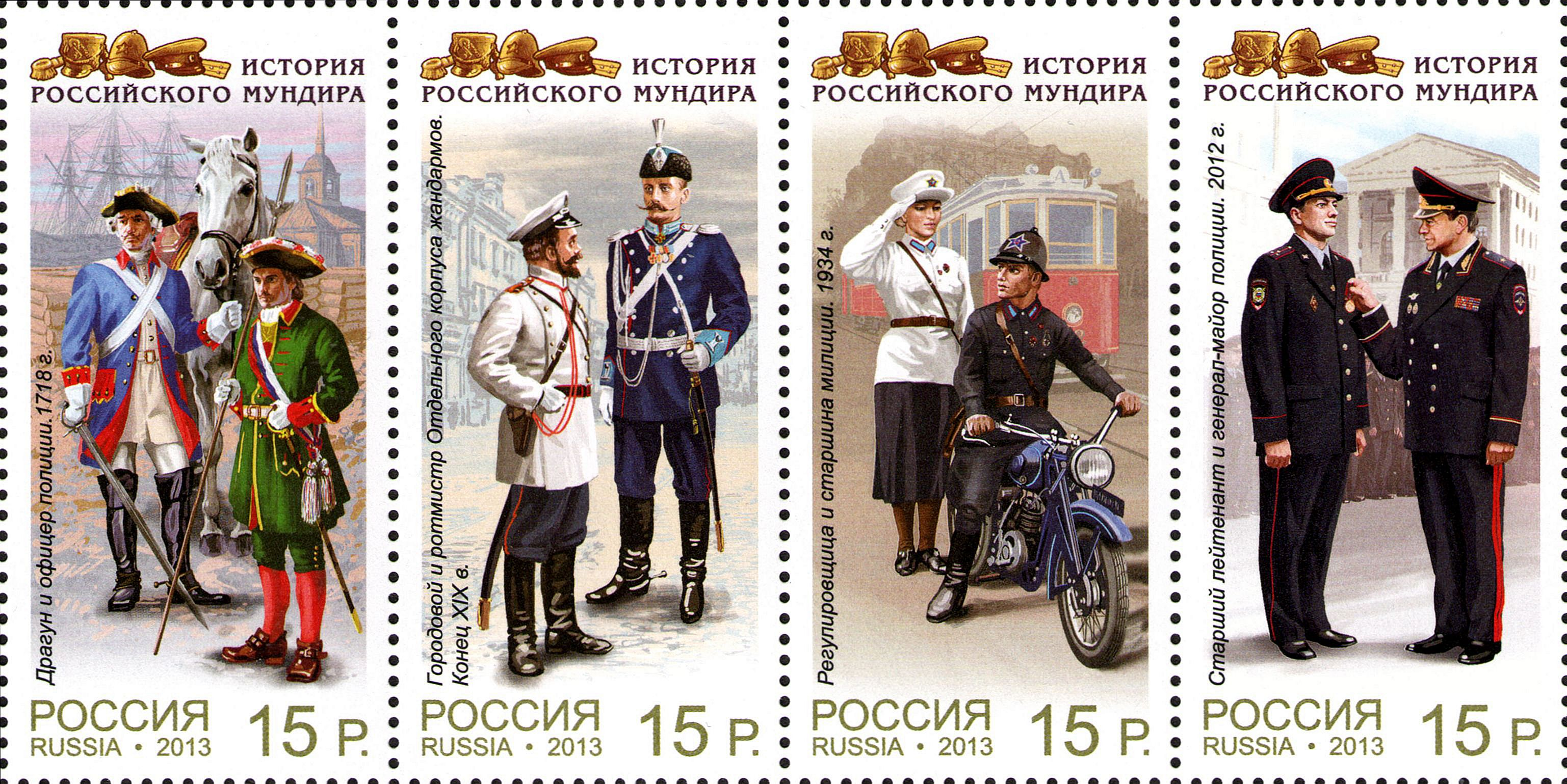 File Stamps Of Russia 2013 No 1747 1750 Police Uniforms