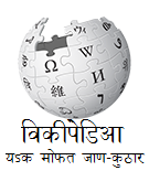 Wikipedia-logo-V2-gbm.png