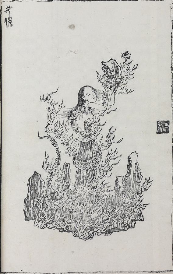 This image depicts the goddess Nüwa (女媧), By Xiao Yuncong (蕭雲從), 1596-1673 [Public domain]