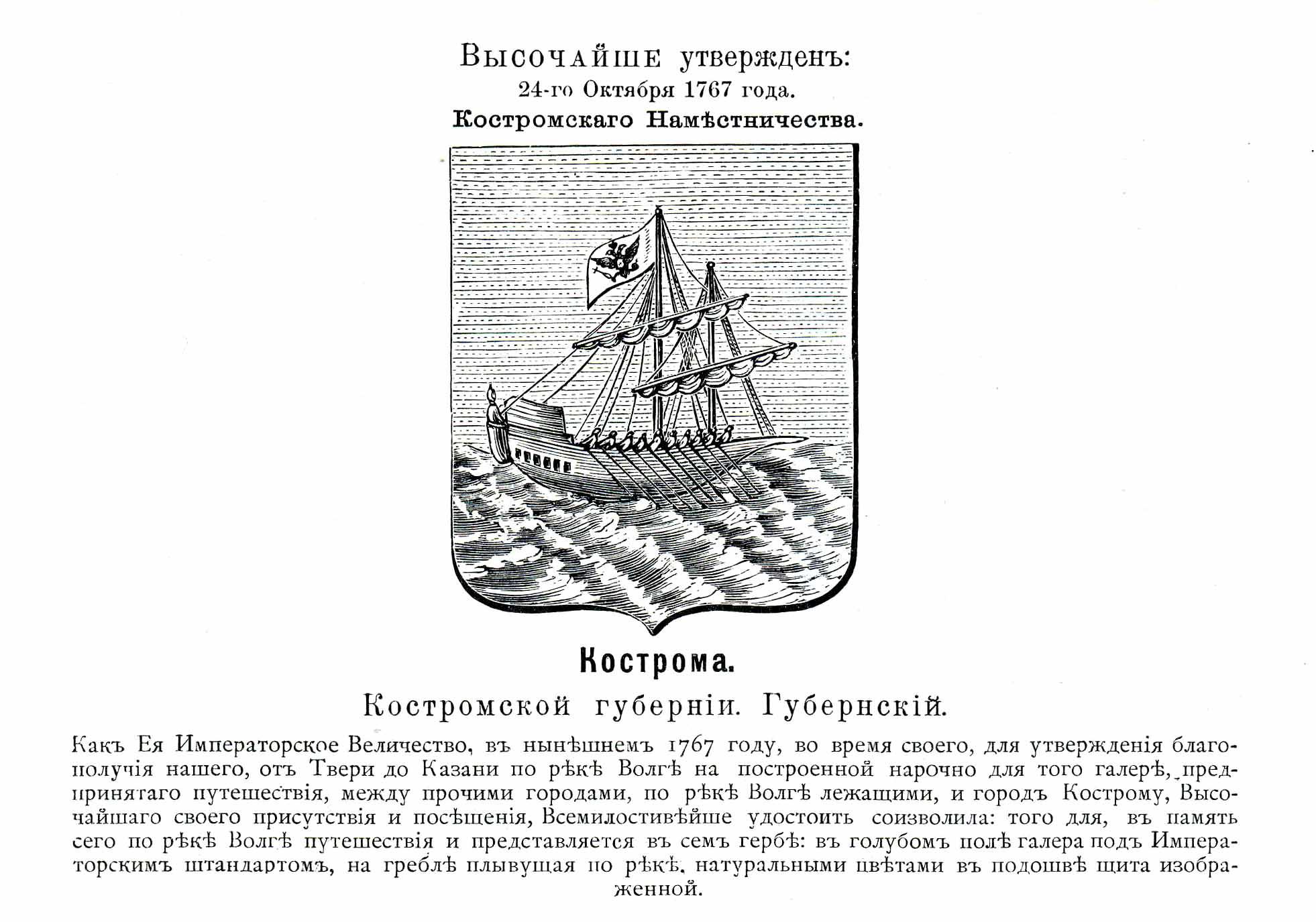 Картинки по запросу 14 мая 1767 года флотилия кораблей подплыла к городу Кострома с екатериной 2.
