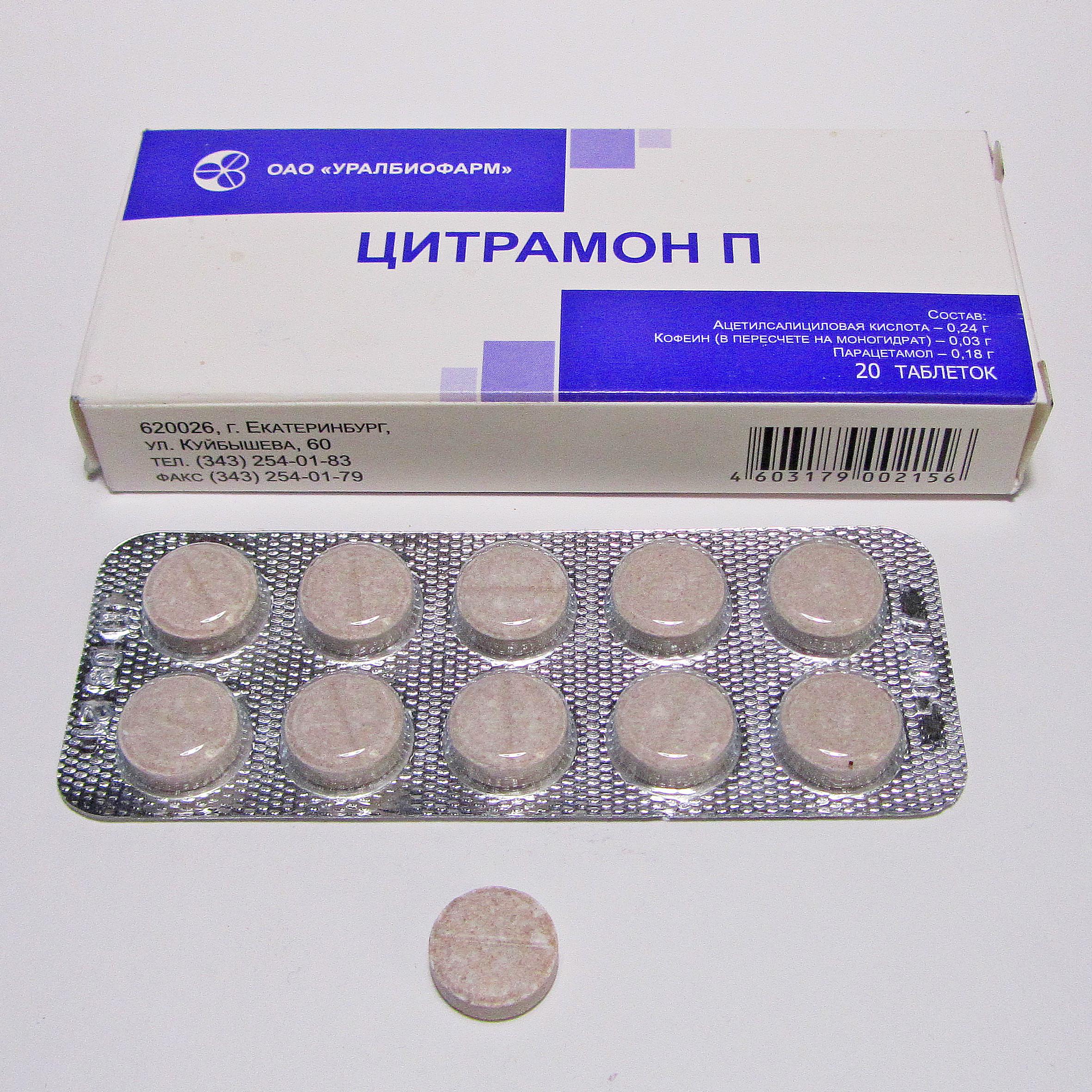 Ацетилсалициловая кислота или цитрамон