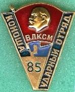 File:Badge Комсомол.jpg