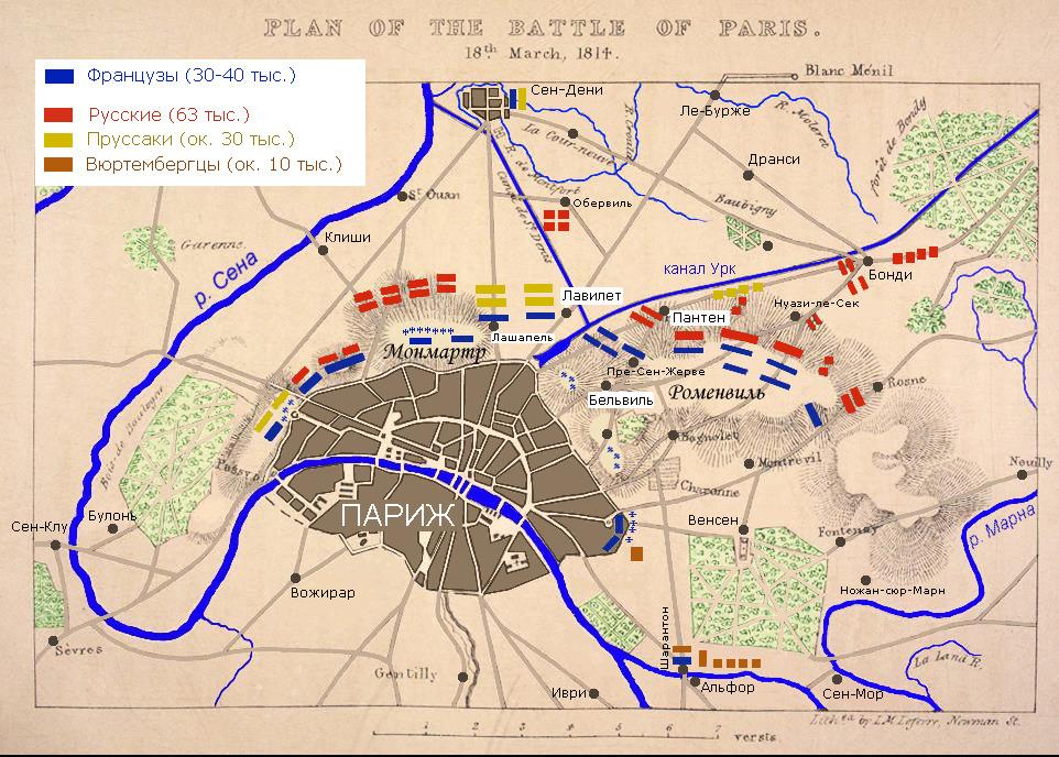 Mapas de batallas Battle_of_Paris_1814_map_Rus