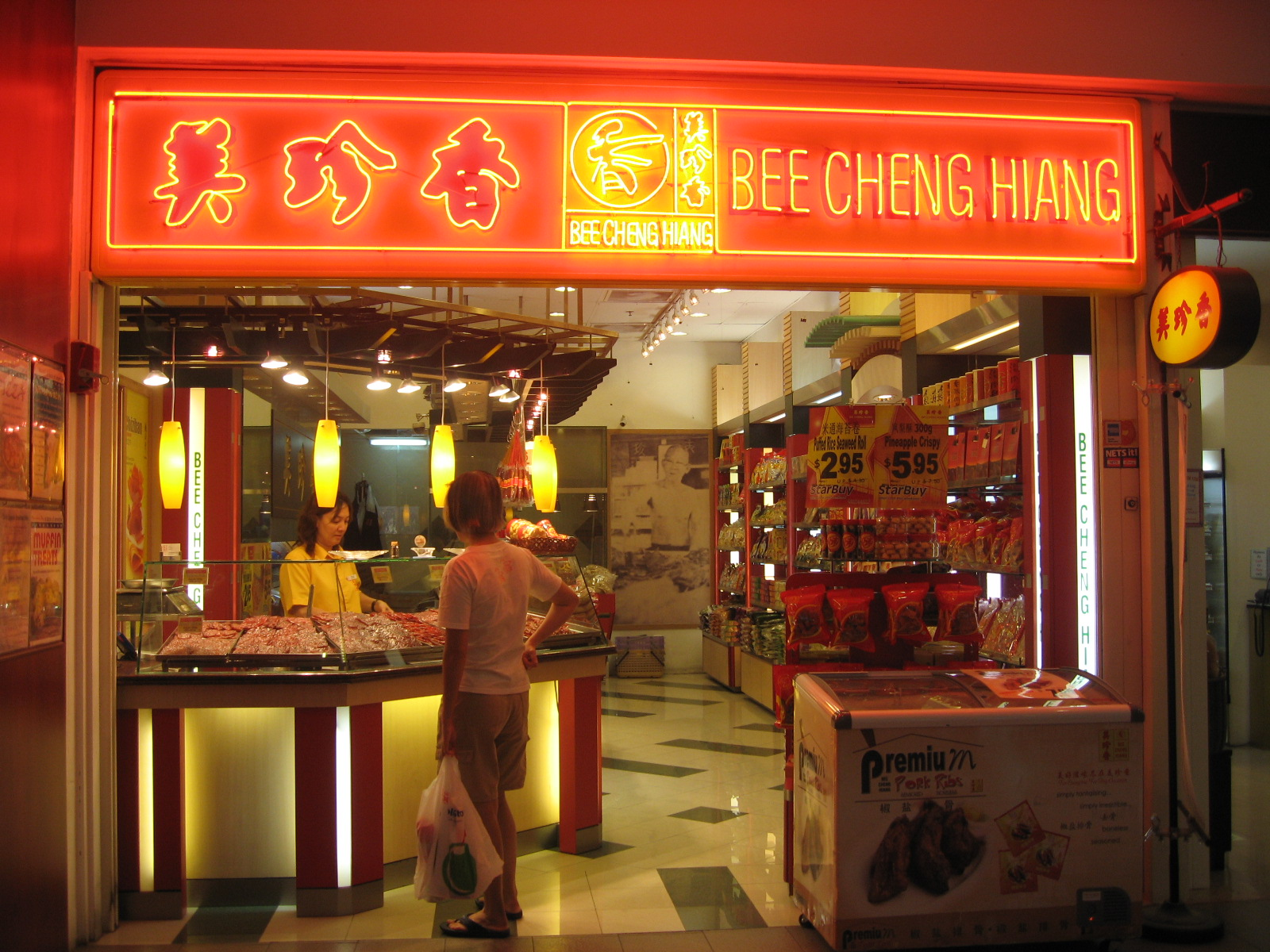 bee cheng hiang Round up of all the latest bee cheng hiang discounts, promotions and discount codes bee cheng hiang snacks from $5 august 2018 visit us .