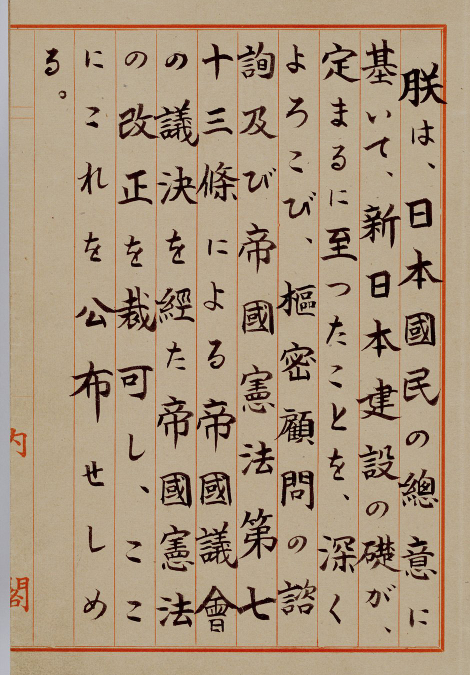 a0843b18f5 Constitution of Japan - Wikipedia