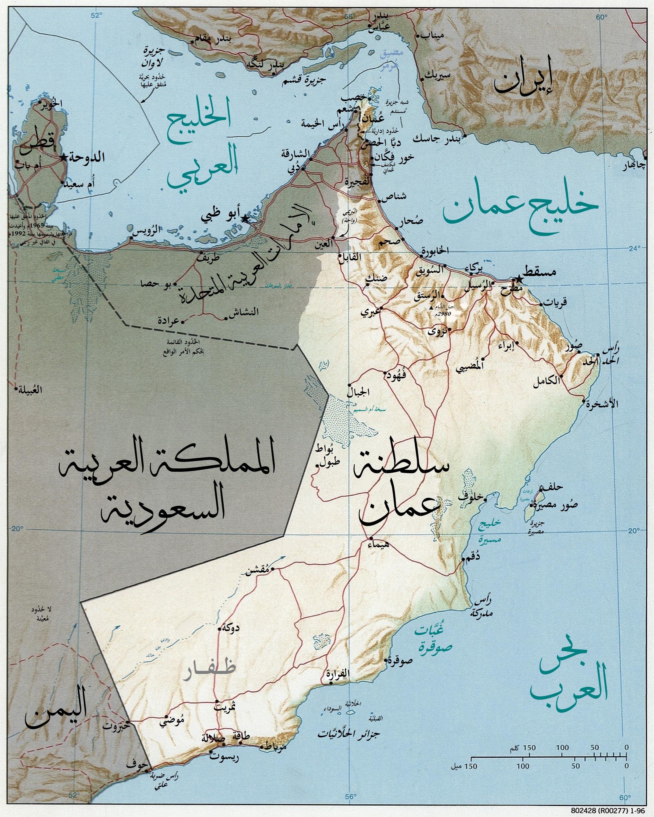 جغرافيا عمان ويكيبيديا