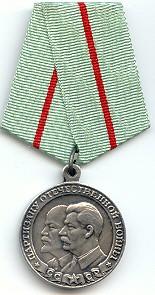 Partisan Medal 1st.jpg