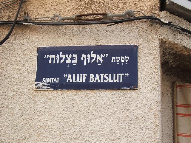 Simtat Aluf Batslut.JPG