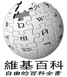 The Chinese Wikipedia logo