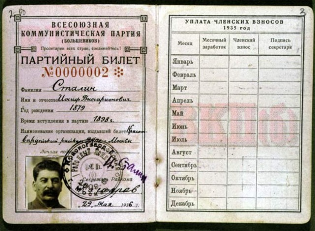 Партийный билет № 0000002, 1936 год