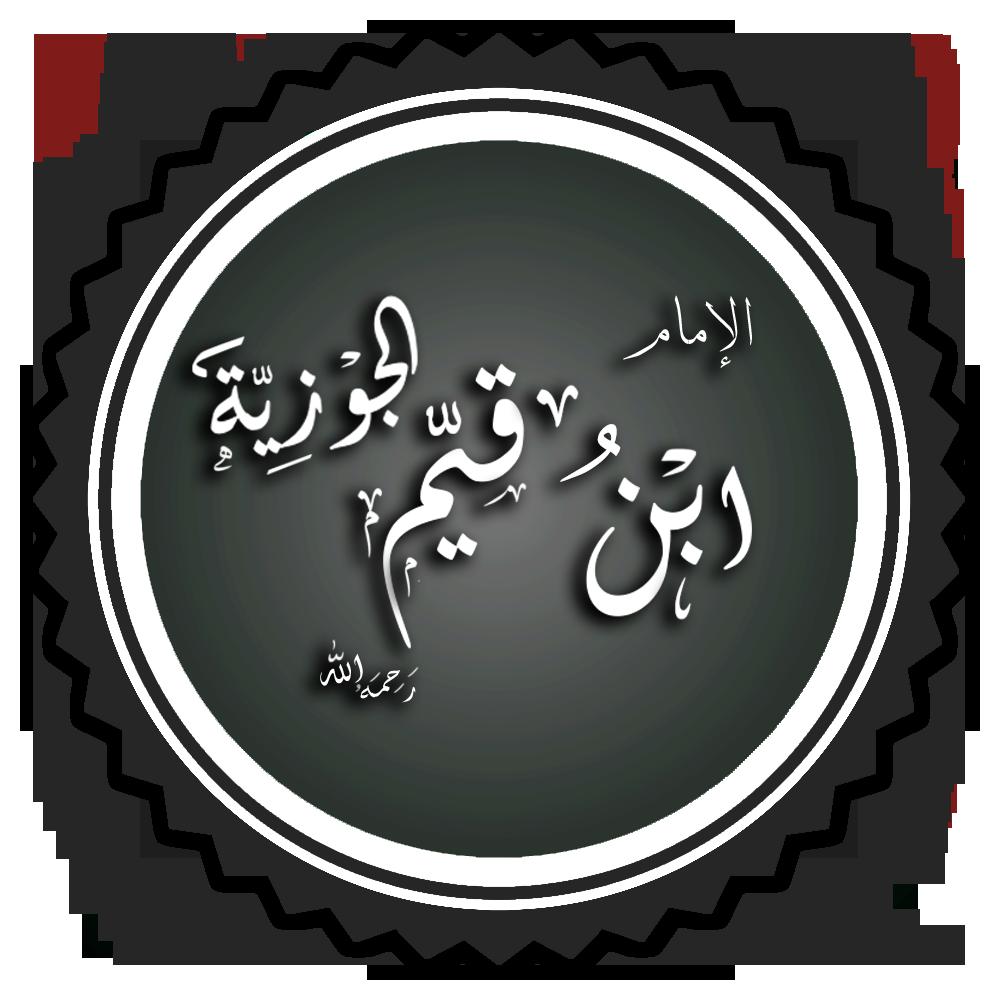 Ibn Qayyim al-Jawziyya - Wikipedia